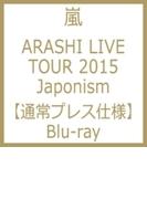 ARASHI LIVE TOUR 2015 Japonism 【Blu-ray通常プレス仕様】【ブルーレイ】 2枚組