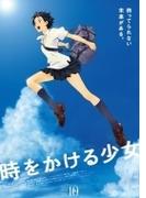 時をかける少女 10th Anniversary BOX 【期間限定生産版】【ブルーレイ】 3枚組
