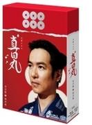 真田丸 完全版 第弐集【ブルーレイ】 3枚組
