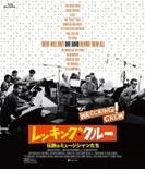 レッキング・クルー ~伝説のミュージシャンたち~【ブルーレイ】 2枚組