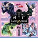 「ジョジョの奇妙な冒険 ダイヤモンドは砕けない 杜王町RADIO 4 GREAT」Vol.1【CD】