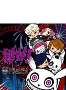 絶叫! (+DVD)【初回限定盤】