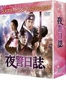 夜警日誌 コンプリート シンプルdvd-box5000円シリーズ (Ltd)【DVD】 12枚組