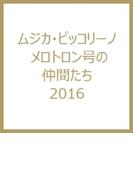 ムジカ・ピッコリーノ Mr.グレープフルーツのブートラジオ【CD】