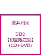 DDD 【初回限定盤】(CD+DVD)