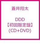 DDD 【初回限定盤】(CD+DVD)【CDマキシ】