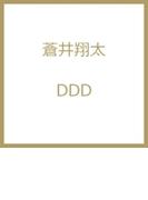 DDD【CDマキシ】