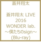蒼井翔太 LIVE 2016 WONDER lab. ~僕たちのsign~ (Blu-ray)【ブルーレイ】 2枚組