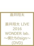蒼井翔太 LIVE 2016 WONDER lab. ~僕たちのsign~ (DVD)