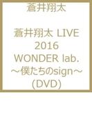 蒼井翔太 LIVE 2016 WONDER lab. ~僕たちのsign~ (DVD)【DVD】 2枚組