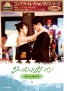 シークレット ガーデン Dvd Box II【DVD】 5枚組