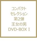 王女の男 Dvd-box I【DVD】 6枚組