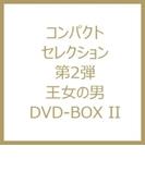 王女の男 Dvd-box II【DVD】 6枚組