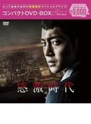 感激時代 ~闘神の誕生 コンパクトdvd-box【DVD】 13枚組