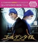 ゴールデンタイム (ノーカット版) コンパクトdvd-box【DVD】 13枚組