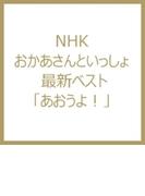 NHKおかあさんといっしょ 最新ベスト「あおうよ!」【CD】