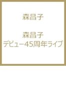 45周年 プレミアム・ライブ【DVD】