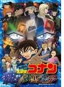 劇場版 名探偵コナン 純黒の悪夢(ナイトメア) 【通常盤】【DVD】