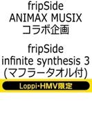 infinite synthesis 3 《マフラータオル付 Loppi・HMV限定盤》【CD】