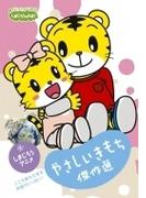 しまじろうのわお! しまじろうアニメ やさしいきもち傑作選!【DVD】