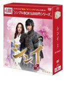 シンイ -信義- Dvd-box1 シンプル版【DVD】 7枚組
