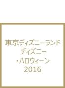 東京ディズニーランド ディズニー・ハロウィーン 2016