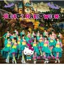 HELLO ! HALLOWEEN ! 【Loppi・HMV限定盤】【CDマキシ】