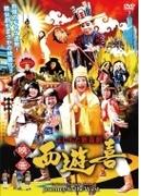 よしもと新喜劇 映画 西遊喜【DVD】