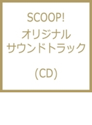 SCOOP! オリジナル・サウンドトラック【CD】