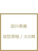 哀愁酒場 / 火の舞