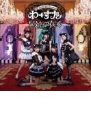 完全なるアイドル (+Blu-ray)【CDマキシ】 2枚組