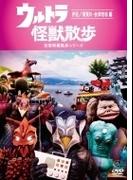 ウルトラ怪獣散歩 ~伊豆/須賀川・会津若松 編~【DVD】