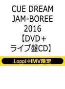 【Loppi・HMV限定盤】CUE DREAM JAM-BOREE 2016 DVD(DVD1枚+ライブ盤CD1枚)【DVD】 2枚組
