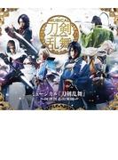 ミュージカル 刀剣乱舞 ~阿津賀志山異聞~ Blu-ray【ブルーレイ】 2枚組