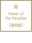 Power of the Paradise【CDマキシ】