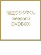 闇金ウシジマくん Season3 DVDBOX【DVD】 4枚組