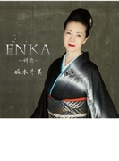 ENKA~情歌~ 【初回限定盤】(CD+DVD)【CD】