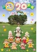 NHKDVD いないいないばあっ! 20周年スペシャル【DVD】