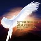 中島みゆき・21世紀ベストセレクション『前途』【CD】