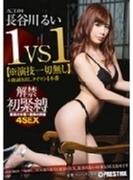 1VS1【※演技一切無し】本能剥き出しタイマン4本番 ACT.04 長谷川るい【DVD】