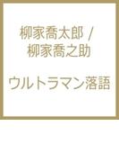 ウルトラマン落語【DVD】