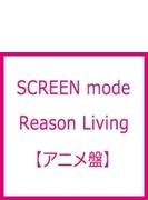 Reason Living : TVアニメ 『文豪ストレイドッグス』 第2クールOP主題歌 【アニメ盤】