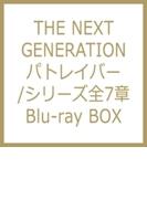 The Next Generation パトレイバー シリーズ全7章 Bd-box スペシャル プライス【ブルーレイ】 8枚組