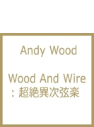Wood And Wire: 超絶異次弦楽