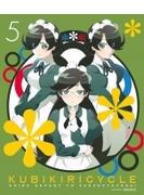 クビキリサイクル 青色サヴァンと戯言遣い 5【完全生産限定版】