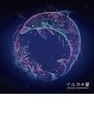 イルカの星 オリジナル・サウンドトラック【CD】