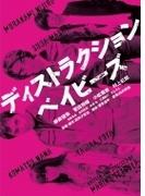 ディストラクション・ベイビーズ 特別版(2枚組)【DVD】 2枚組