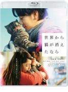 世界から猫が消えたなら Blu-ray 通常版【ブルーレイ】