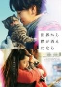 世界から猫が消えたなら DVD 通常版【DVD】