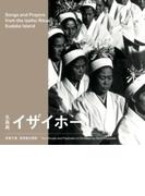 琉球弧の祭祀: 久高島 イザイホー【CD】